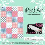 ショッピングair iPad Air スマホカバー ケース アイパッド エアー ソフトケース パッチワーク風 ピンク×水色 nk-ipad-w-tp1062