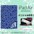 ショッピングair iPad Air スマホカバー ケース アイパッド エアー ソフトケース イニシャル 唐草 青×水色 nk-ipad-w-tp1131ini