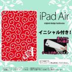 ショッピングair iPad Air スマホカバー ケース アイパッド エアー ソフトケース イニシャル 唐草 赤×ピンク nk-ipad-w-tp1132ini