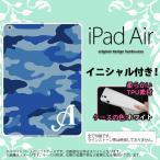 ショッピングair iPad Air スマホカバー ケース アイパッド エアー ソフトケース イニシャル 迷彩A 青A nk-ipad-w-tp1152ini