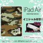 ショッピングair iPad Air スマホカバー ケース アイパッド エアー ソフトケース イニシャル 迷彩A 緑B nk-ipad-w-tp1158ini