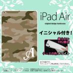 ショッピングair iPad Air スマホカバー ケース アイパッド エアー ソフトケース イニシャル 迷彩A 緑C nk-ipad-w-tp1159ini