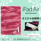 ショッピングair iPad Air スマホカバー ケース アイパッド エアー ソフトケース イニシャル 迷彩B ピンクA nk-ipad-w-tp1162ini