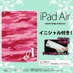 ショッピングair iPad Air スマホカバー ケース アイパッド エアー ソフトケース イニシャル 迷彩B ピンクC nk-ipad-w-tp1164ini