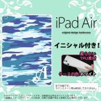 ショッピングair iPad Air スマホカバー ケース アイパッド エアー ソフトケース イニシャル 迷彩B 青B nk-ipad-w-tp1168ini