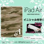 ショッピングair iPad Air スマホカバー ケース アイパッド エアー ソフトケース イニシャル 迷彩B 緑C nk-ipad-w-tp1174ini