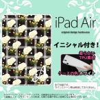 ショッピングair iPad Air スマホカバー ケース アイパッド エアー ソフトケース イニシャル チェック・バラ 黒 nk-ipad-w-tp253ini