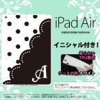 ショッピングair iPad Air スマホカバー ケース アイパッド エアー ソフトケース イニシャル ドット・レース 黒 nk-ipad-w-tp344ini