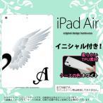 ショッピングair iPad Air スマホカバー ケース アイパッド エアー ソフトケース イニシャル 翼(ペア) 白(右) nk-ipad-w-tp478ini