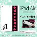 ショッピングAIR iPad Air スマホカバー ケース アイパッド エアー ソフトケース イニシャル トランプ(帯) 黒×ピンク nk-ipad-w-tp524ini