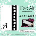 ショッピングAIR iPad Air スマホカバー ケース アイパッド エアー ソフトケース イニシャル トランプ(帯) 黒×クリア nk-ipad-w-tp528ini