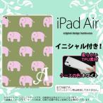 ショッピングair iPad Air スマホカバー ケース アイパッド エアー ソフトケース イニシャル ゾウ柄 モスグリーン nk-ipad-w-tp773ini