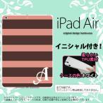 ショッピングAIR iPad Air スマホカバー ケース アイパッド エアー ソフトケース イニシャル ボーダー(B) 茶×ピンク nk-ipad-w-tp794ini