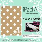 ショッピングair iPad Air スマホカバー ケース アイパッド エアー ソフトケース イニシャル ドット・水玉 ベージュ nk-ipad-w-tp831ini