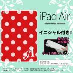 ショッピングair iPad Air スマホカバー ケース アイパッド エアー ソフトケース イニシャル ドット・水玉 赤 nk-ipad-w-tp838ini
