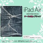iPad Air カバー ケース アイパッド エアー ジーンズ