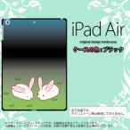 iPad Air カバー ケース アイパッド エアー ウサギ  n