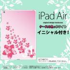 ショッピングAIR iPad Air タブレットカバー ケース アイパッド エアー イニシャル 花柄・サクラ(B) ピンク nk-ipadair-w-184ini