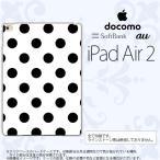 ショッピングAIR iPad Air 2 ケース カバー アイパッド エアー 2 ドット・水玉 白×黒 nk-ipadair2-101