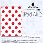 ショッピングAIR iPad Air 2 ケース カバー アイパッド エアー 2 ドット・水玉 白×赤 nk-ipadair2-103