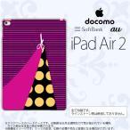 iPad Air 2 ケース カバー アイパッド エアー 2 はさみ 個性的 nk-ipadair2-1345