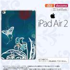 ショッピングAIR iPad Air 2 スマホケース カバー アイパッド エアー 2 蝶と花 青緑 nk-ipadair2-1544