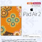 ショッピングAIR iPad Air 2 スマホケース カバー アイパッド エアー 2 エスニック花柄 オレンジ×茶 nk-ipadair2-1584