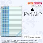 ショッピングAIR iPad Air 2 スマホケース カバー アイパッド エアー 2 チェック・ボーダー 青 nk-ipadair2-1604
