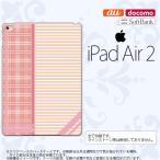 iPad Air 2 スマホケース カバー アイパッド エアー 2 チェック・ボーダー ピンク nk-ipadair2-1605