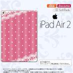 ショッピングAIR iPad Air 2 スマホケース カバー アイパッド エアー 2 ドット・レースB ピンク nk-ipadair2-1611
