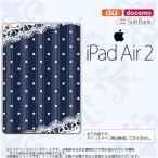ショッピングAIR iPad Air 2 スマホケース カバー アイパッド エアー 2 ドット・レースB 紺 nk-ipadair2-1612