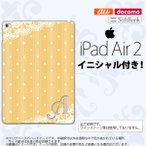 ショッピングAIR iPad Air 2 スマホケース カバー アイパッド エアー 2 イニシャル ドット・レースB 黄 nk-ipadair2-1613ini