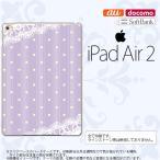 ショッピングAIR iPad Air 2 スマホケース カバー アイパッド エアー 2 ドット・レースB 薄紫 nk-ipadair2-1614
