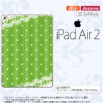 ショッピングAIR iPad Air 2 スマホケース カバー アイパッド エアー 2 ドット・レースB 緑 nk-ipadair2-1615