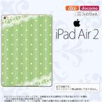 ショッピングAIR iPad Air 2 スマホケース カバー アイパッド エアー 2 ドット・レースB 薄緑 nk-ipadair2-1616
