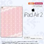 ショッピングAIR iPad Air 2 スマホケース カバー アイパッド エアー 2 ドット・レースB 薄ピンク nk-ipadair2-1618