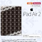 ショッピングAIR iPad Air 2 スマホケース カバー アイパッド エアー 2 ドット・レースB 黒 nk-ipadair2-1619