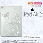 ショッピングAIR iPad Air 2 スマホケース カバー アイパッド エアー 2 蝶と草 グレー nk-ipadair2-1631