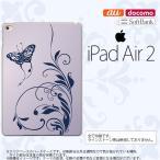 ショッピングAIR iPad Air 2 スマホケース カバー アイパッド エアー 2 蝶と草 紫 nk-ipadair2-1634