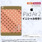 ショッピングAIR iPad Air 2 スマホケース カバー アイパッド エアー 2 イニシャル ドット・水玉 サーモンピンク×茶 nk-ipadair2-1641ini