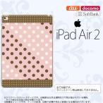ショッピングAIR iPad Air 2 スマホケース カバー アイパッド エアー 2 ドット・水玉 薄ピンク×茶 nk-ipadair2-1642