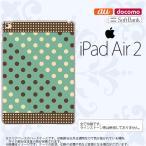 ショッピングAIR iPad Air 2 スマホケース カバー アイパッド エアー 2 ドット・水玉 ミント×茶 nk-ipadair2-1646