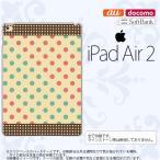 ショッピングAIR iPad Air 2 スマホケース カバー アイパッド エアー 2 ドット・水玉 ベージュ×ミント nk-ipadair2-1647