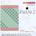 ショッピングAIR iPad Air 2 スマホケース カバー アイパッド エアー 2 ドット・水玉 ミント×ピンク nk-ipadair2-1651