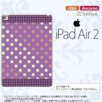 ショッピングAIR iPad Air 2 スマホケース カバー アイパッド エアー 2 ドット・水玉 紫×ピンク nk-ipadair2-1652