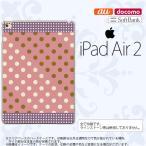 ショッピングAIR iPad Air 2 スマホケース カバー アイパッド エアー 2 ドット・水玉 サーモンピンク×紫 nk-ipadair2-1653
