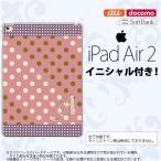 ショッピングAIR iPad Air 2 スマホケース カバー アイパッド エアー 2 イニシャル ドット・水玉 サーモンピンク×紫 nk-ipadair2-1653ini