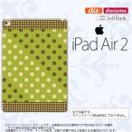 ショッピングAIR iPad Air 2 スマホケース カバー アイパッド エアー 2 ドット・水玉 緑×茶 nk-ipadair2-1656