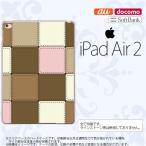 ショッピングAIR iPad Air 2 スマホケース カバー アイパッド エアー 2 パッチワーク風 ミックスD nk-ipadair2-1674