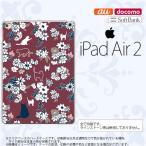 ショッピングAIR iPad Air 2 スマホケース カバー アイパッド エアー 2 猫と花 紫 nk-ipadair2-1722